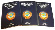 Альбом для монет СССР погодовка 1961-1991г