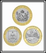30 монет - 10 рублей БИМ Белозерцк,Воронежская область,Республика Бурятия, UNC