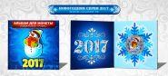 Новогодний цветной 1 рубль, Новый 2017 Год в минибуклете