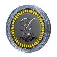 Давид, именная монета 10 рублей, с гравировкой