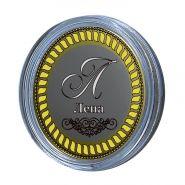 Лена, именная монета 10 рублей, с гравировкой