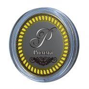 Римма, именная монета 10 рублей, с гравировкой