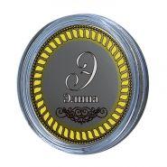 Элина, именная монета 10 рублей, с гравировкой