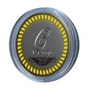САМИР, именная монета 10 рублей, с гравировкой
