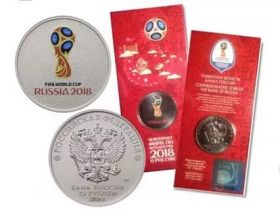 25 рублей чемпионат мира по футболу FIFA 2018 в России.