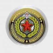 10 рублей ВС РФ (военная серия), цветная,гравировка