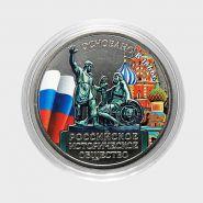 5 рублей 2016 год Русское ИСТОРИЧЕСКОЕ общество цветная