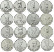 Набор 2 рубля 2012 Полководцы и Герои Отечественной войны 1812 года 16 шт.