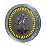 АРЗУ, именная монета 10 рублей, с гравировкой