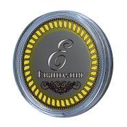 ЕВАНГЕЛИЯ, именная монета 10 рублей, с гравировкой