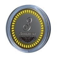 ЗИНАИДА, именная монета 10 рублей, с гравировкой