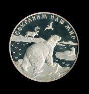 25 рублей 1997 г. СОХРАНИМ НАШ МИР. Полярный медведь.155 грамм ЧИСТОГО СЕРЕБРА.