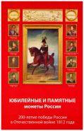АКЦИЯ!!! Набор монет 2 и 5 рублей БОРОДИНО (1812) в альбоме (с шубером)