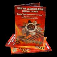"""Альбом-коррекс """"Города воинской славы"""" (Коррекс)"""