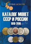 Каталог Монет СССР и России 1918-2016 годов