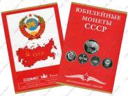 Альбом-планшет для памятных и юбилейных монет СССР, 1965 - 1991 гг.