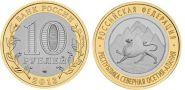 Республика Северная Осетия-Алания. Россия 10 рублей, 2013 год