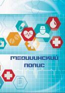 Папка для Медицинского полиса вариант 3