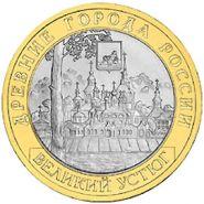Великий Устюг 10 рублей 2007 СПМД
