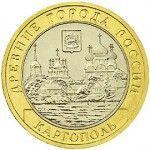 Каргополь 10 рублей 2006 г. ММД