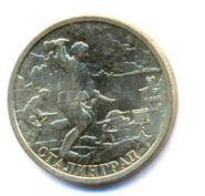 Сталинград 2 рубля 2000г.