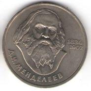 2 рубля ушаков цена купить