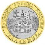 Владимир ММД 10 рублей 2008