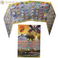 Альбом-планшет картонный для Биметалл. монет 10 рублей 96 ячеек (Без дворов) Вариант 1