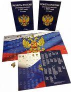Альбом планшет для погодовки РФ 2 тома с 1997г по 2018г 1 комплект (2 тома)