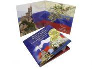 Буклет под 2 монеты 2014 г. -  Республика Крым 10 руб., Севастополь 10 руб.
