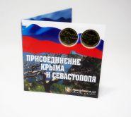Буклет для 2х памятных монет Крым и Севастополь