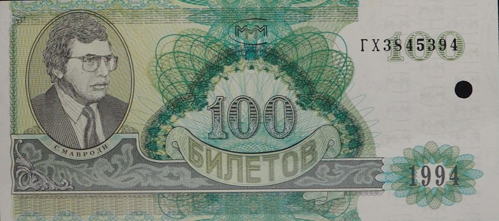 Ммм 100 билетов цена купить банкноту 1 доллар сша