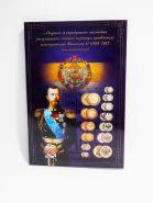 """Альбом-планшет блистерный """"Монеты правления императора Николая II"""" 13 разных монет всех номиналов"""