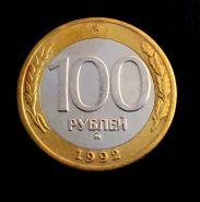 100 рублей 1992 года. ммд. Редкая монета молодой России