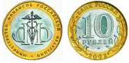 10р 2002 Министерство финансов