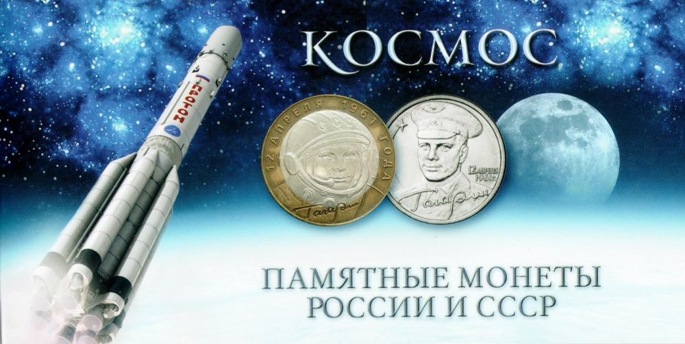 Набор монет космос серебряные монеты нацбанка рб