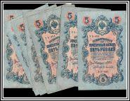 5 рублей 1909 УБ все кассиры 13шт