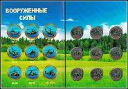 Набор монет 1 рубль ''Вооруженные силы России вертолеты'' (цветные) - В альбоме