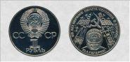 """1 рубль 1981 """"20-летие полета Гагарина"""