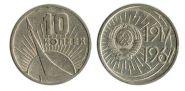 10 Копеек 1967 Год 50 ЛЕТ СОВЕТСКОЙ ВЛАСТИ