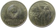 50 Копеек 1967 Год 50 ЛЕТ СОВЕТСКОЙ ВЛАСТИ