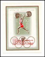 Почтовый блок 1972г СССР 65х85мм. Игры ХХ Олимпиады, тяжелая атлетика.