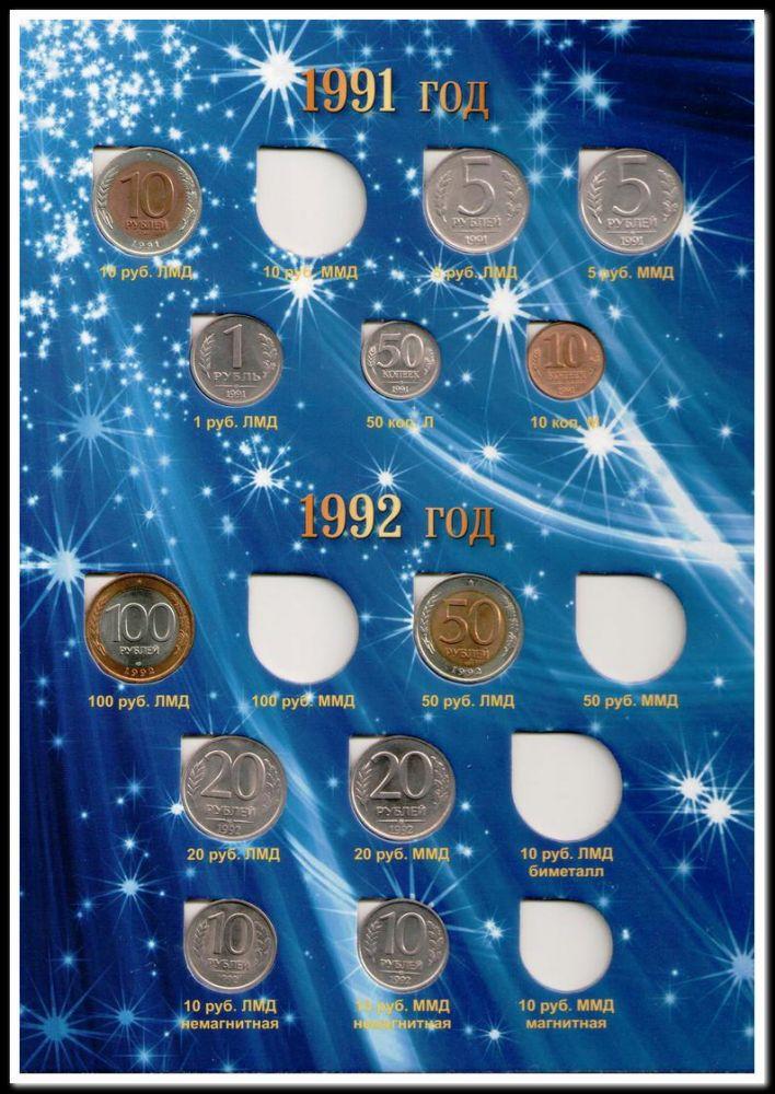 Альбом для монет 1991 1993 10 копеек 1992 шестиягодник