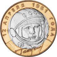 Гагарин 10 рублей СпМД