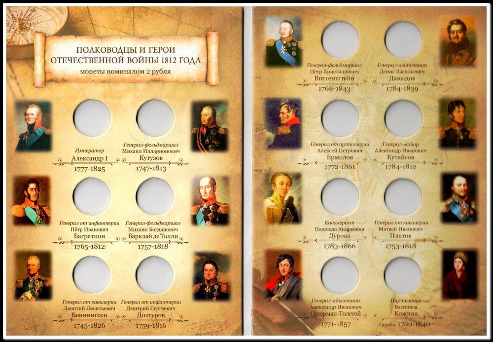 Альбомы бородино альбом планшет для 10 рублевых монет
