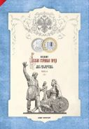 Капсульный альбом Древние Города России под биметаллические 10 рублёвые монеты часть-2