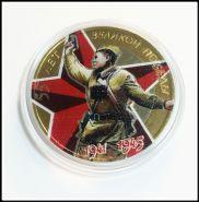 10 рублей 2000 СпМДг 55 лет Великой Победы. Политрук, биметалл, цветная