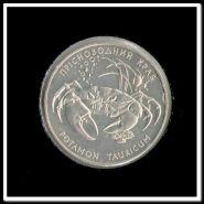 2 гривны 2000 года Пресноводный краб