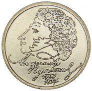 1 рубль 1999г Пушкин СпМД