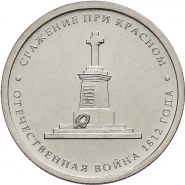 5 рублей Сражение при Красном, 2012г
